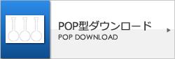 プリンター用POP用紙 ダウンロード