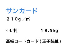 サンカード210g/㎡ 髙板コートカード(王子製紙)