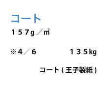 コート157g/㎡ コート(王子製紙)