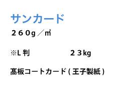 サンカード260g/㎡ 髙板コートカード(王子製紙)