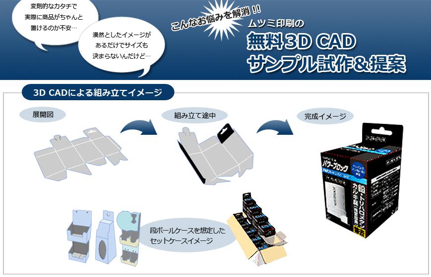 無料3DCADサンプル試作&提案