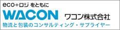 ワコン株式会社